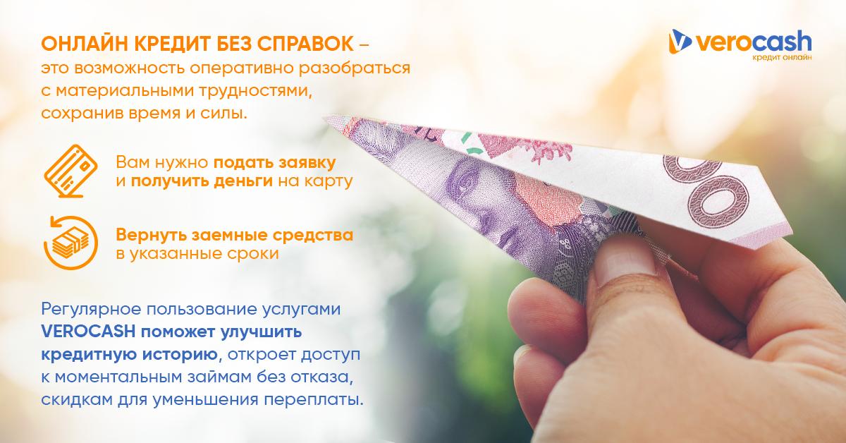 кредит на карту без проверок украина чем мы заняты в тени фансериалс